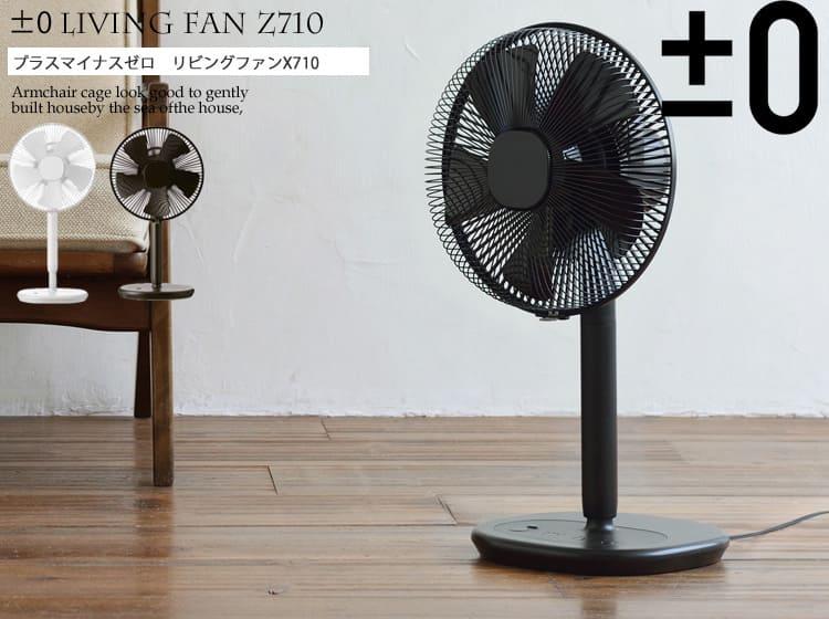 プラスマイナスゼロ コンパクトリビングファンZ710