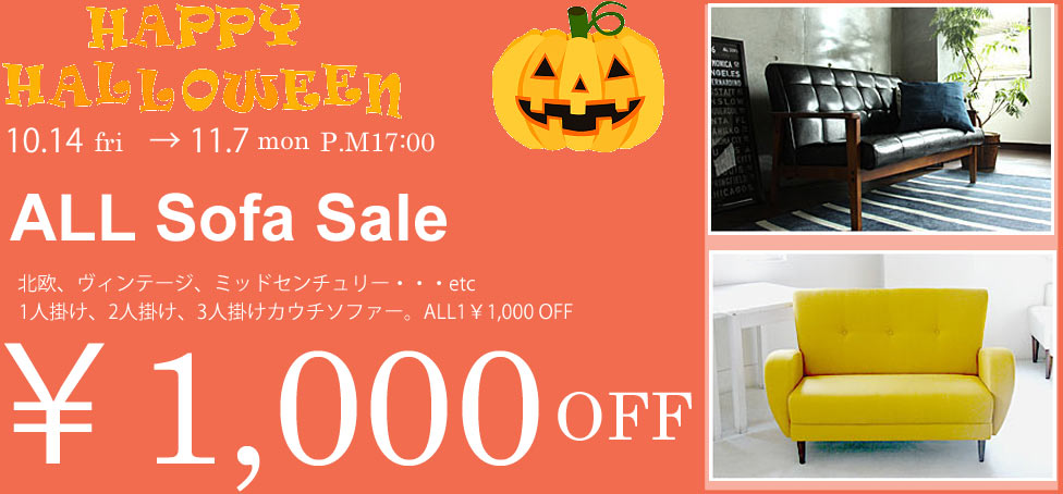 1000円オフキャンペーン