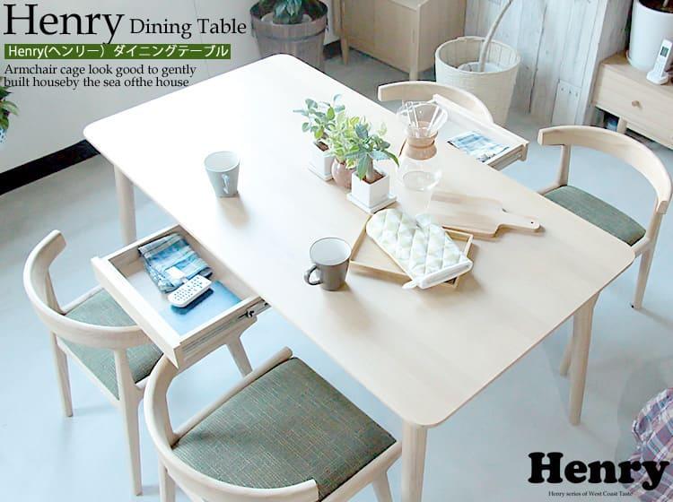 ヘンリー ダイニングテーブル
