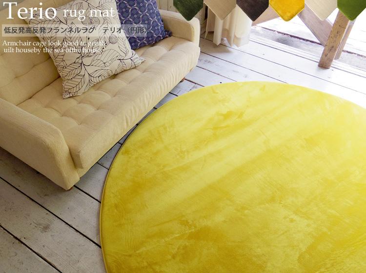 低反発高反発フランネルラグ テリオ(円形) 直径190cm