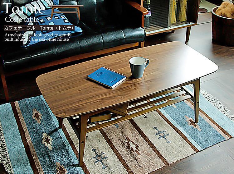 トムテ カフェテーブル