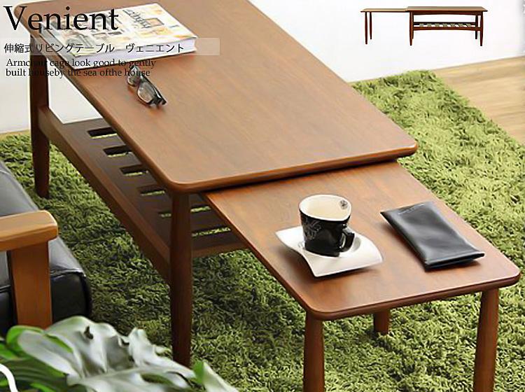 伸縮式リビングテーブル ヴェニエント